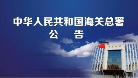 《中华人民共和国海关企业信用管理办法》