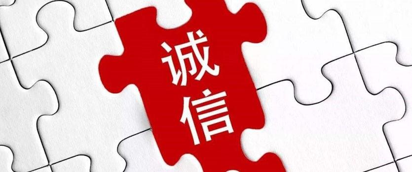 信用建设,治理体系新支柱