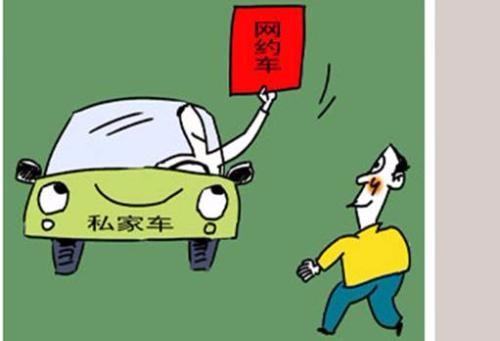 交通运输部:对严重失信网约车企业 采取黑名单制度