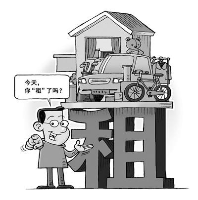 """《提升社会诚信度 降低租赁消费""""门槛""""》"""