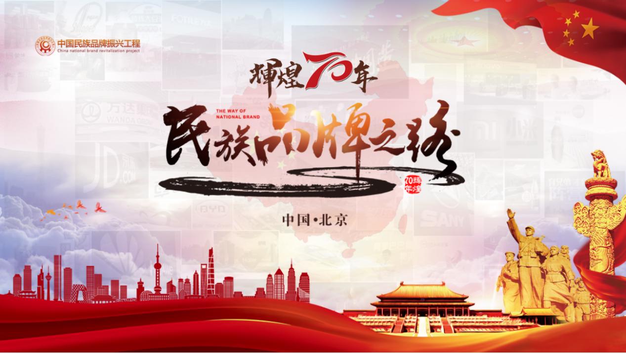 《辉煌70年——民族品牌之路》  ——建国70周年特别专题策划