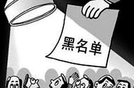 """财政部:严重违法失信会计人员将进""""黑名单"""""""