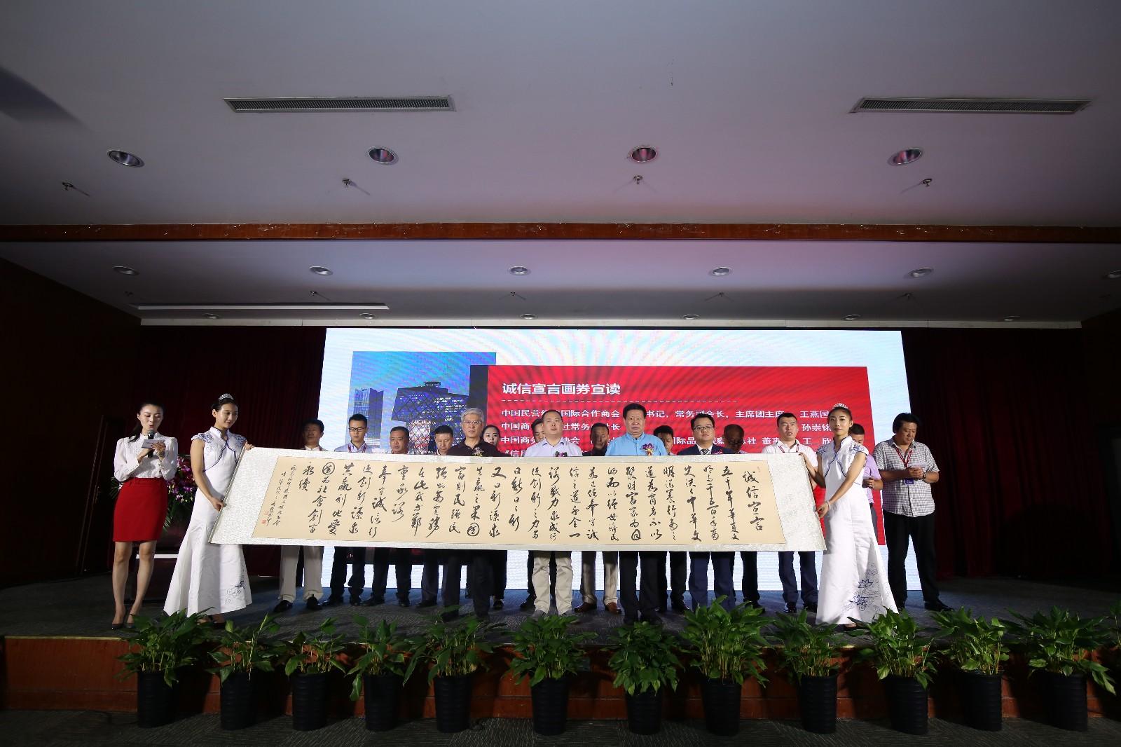 [中华网]推进商业信用体系建设,促进企业诚实守信经营