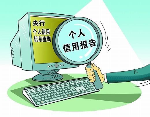 《查询信用报告的方式有几种? 年轻人更倾向于网上查询》