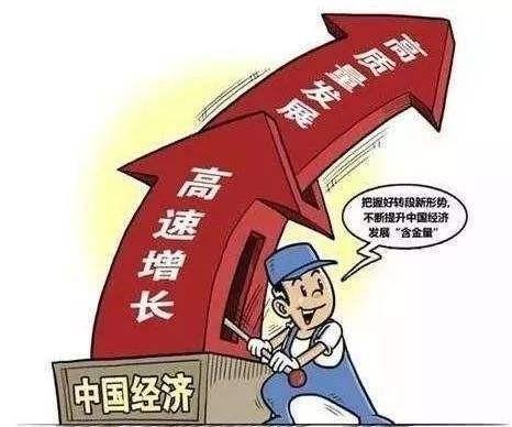坚持推动我国经济实现高质量发展