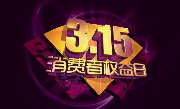 今年315晚会哪些产品可能会入围?
