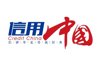 """""""青岛普觉""""入围《信用中国》栏目"""