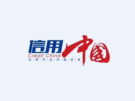 成都马小二餐饮管理有限公司入围《信用中国》栏目