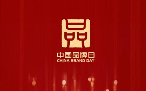 你好,中国品牌——写在第三个中国品牌日