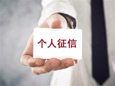 央行颁发首张个人征信业务牌照