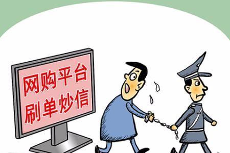 《打击非法炒信维护社会信用还需刑法助力》