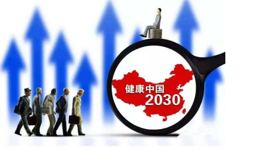 国家卫健委主任:中国将全民健康覆盖放在优先发展的战略地位