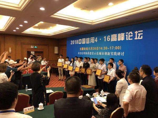 《北大中国信用研究中心:社会信用体系建设应在制度等方面加强创新》