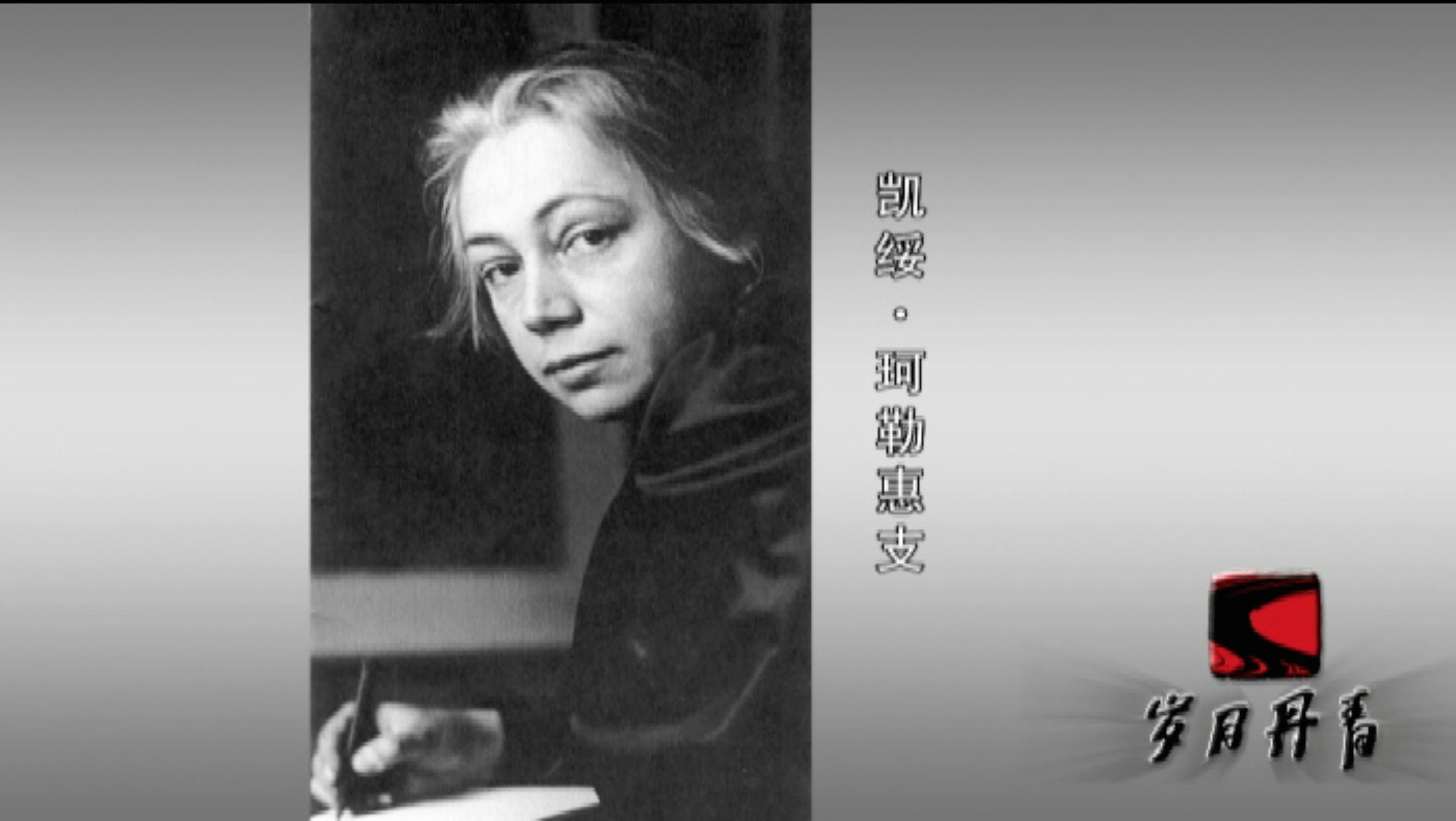 凯绥·珂勒惠支是著名的德国女.png