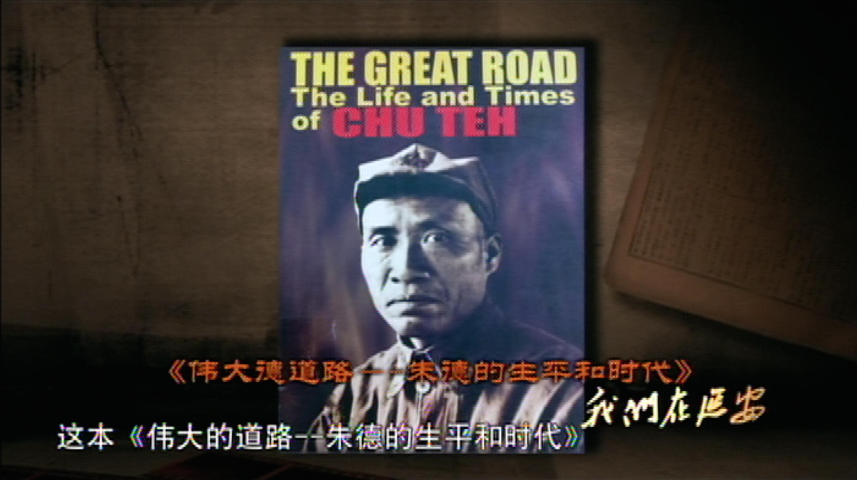 朱德传记《伟大的道路——朱德的生平和时代》.png