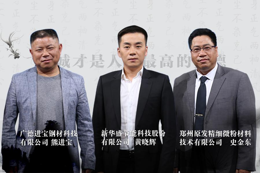 《信用中国》20180814期 史金东 熊进宝 黄晓辉
