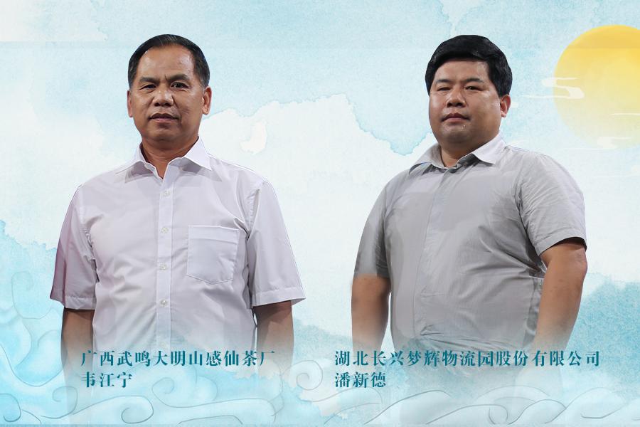 《信用中国》20191229期下集 潘新德 韦江宁