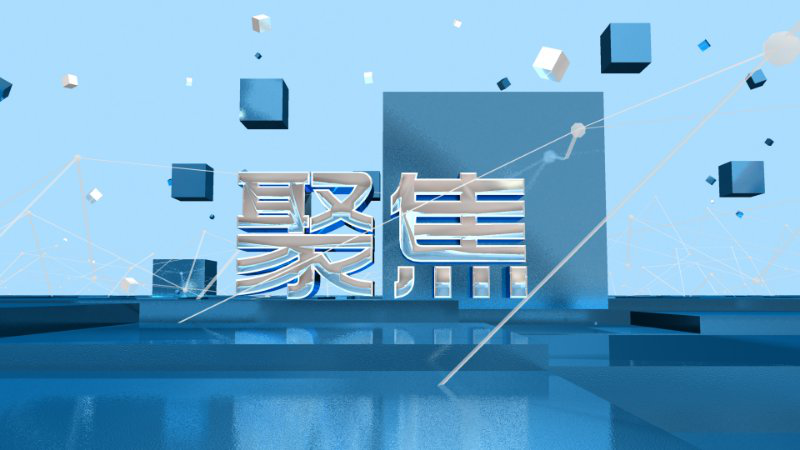 CCTV老故事频道聚焦栏目