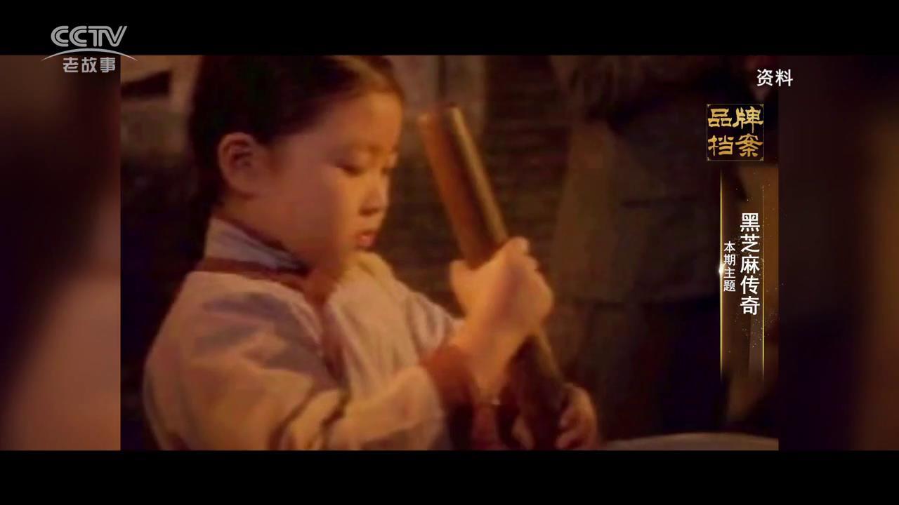 中国品牌档案 黑芝麻传奇