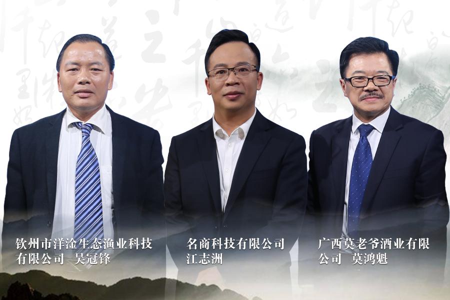 《信用中国》20190124期 莫鸿魁 江志洲 吴冠锋