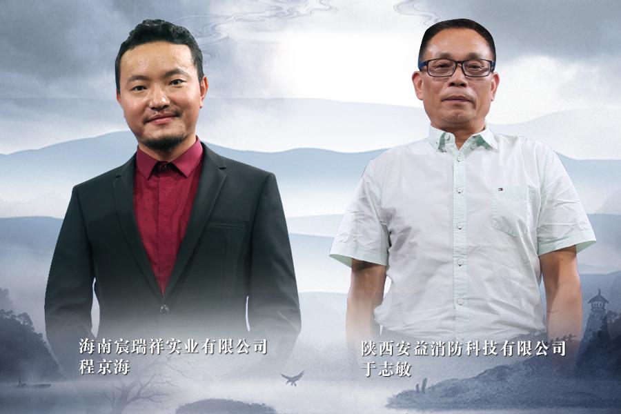 《信用中国》20191222期下集 程京海 于志敏