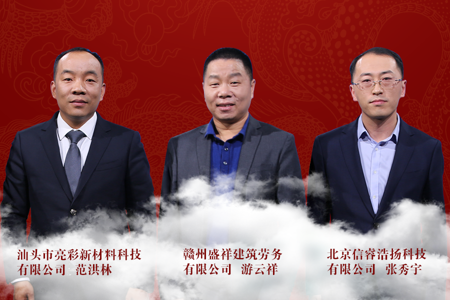 《信用中国》20190216期 张绣宇 游云祥 范洪林