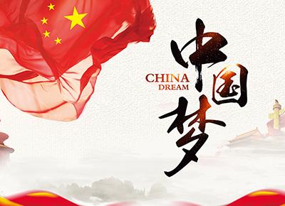 CCTV老故事频道中国梦