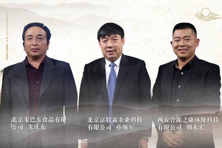 《信用中国》20190219期 孙绳军 朱庆东 别永宏