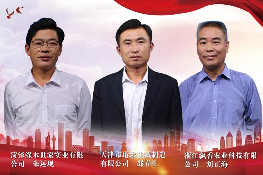 《信用中国》 20181229期 刘正海 朱运现 邵春生