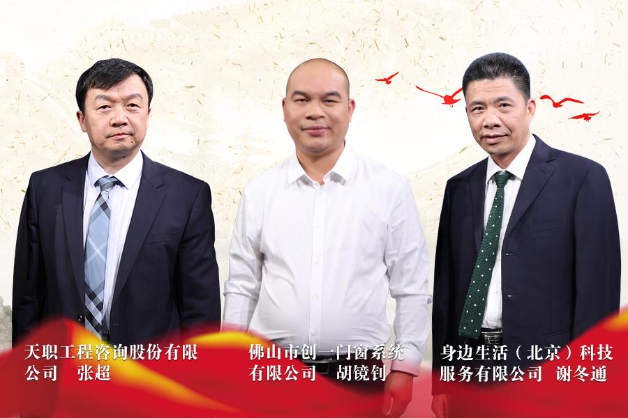《信用中国》20181219期 胡镜钊 谢冬通 张超