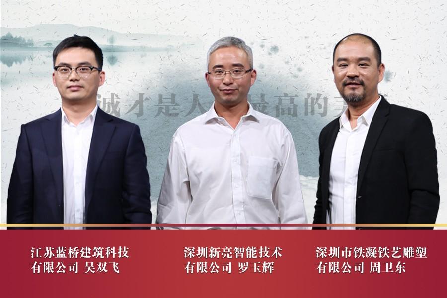 《信用中国》20180817期 吴双飞 周卫东 罗玉辉