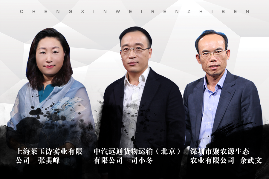 《信用中国》20190103期 司小冬 余武文 张美峰