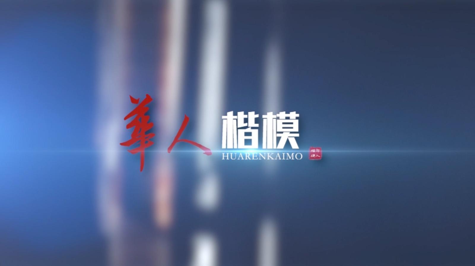 CCTV老故事频道华人楷模栏目