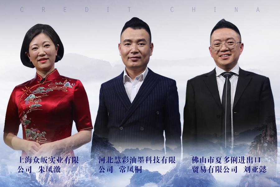 《信用中国》20190528期 常凤桐 刘亚懿 朱凤激