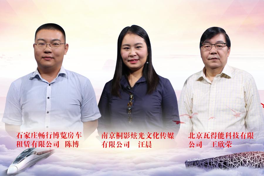 《信用中国 》20181227期 陈博 王欣荣 汪晨