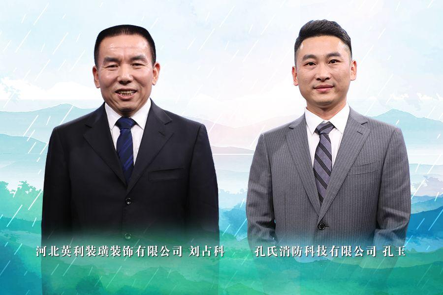 《信用中国》20200317期上集 刘占科 孔玉