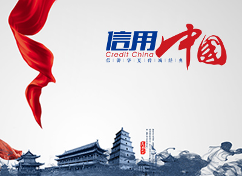 CCTV老故事频道信用中国栏目
