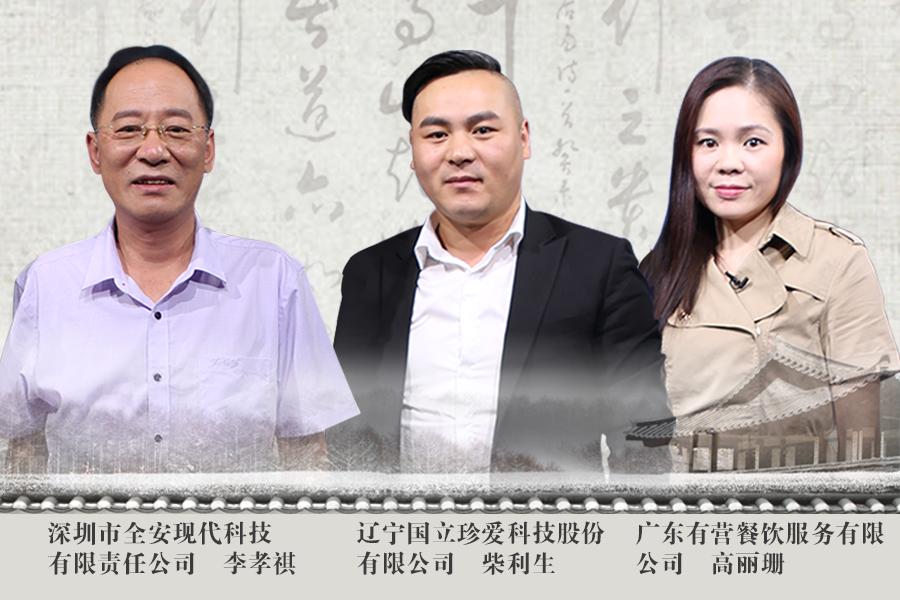 《信用中国》20190102期 柴利生 李孝祺 高丽珊
