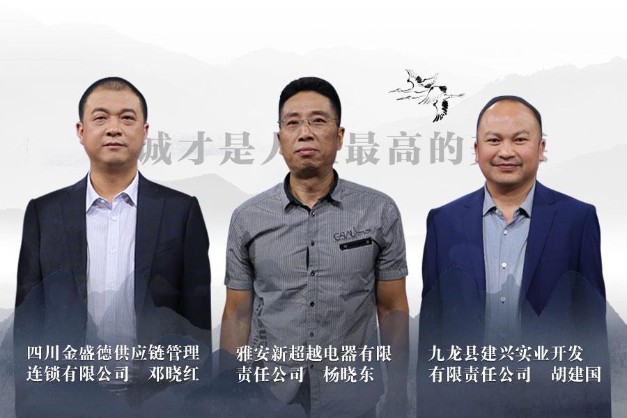 《信用中国》20180626期 杨晓东 邓晓红 胡建国