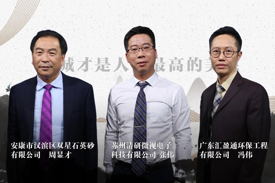 《信用中国》20180810期 周显才 冯伟 张伟