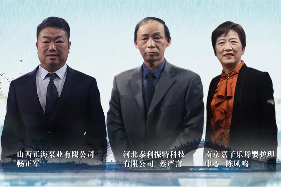 《信用中国》20190604期 陈凤鸣 蔡严言 畅正军