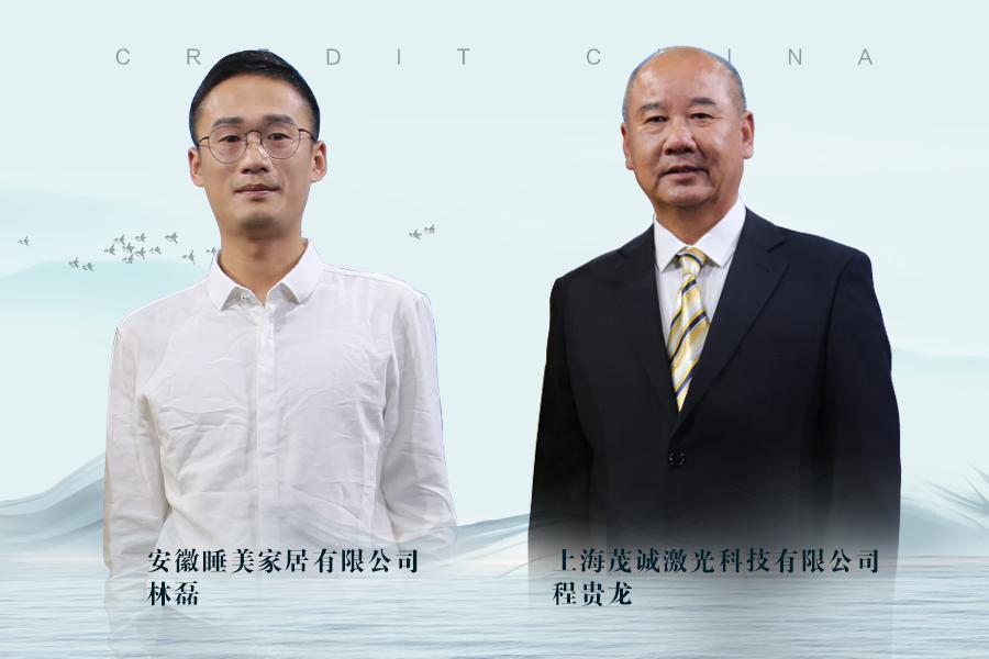 《信用中国》20191229期上集 林磊 程贵龙