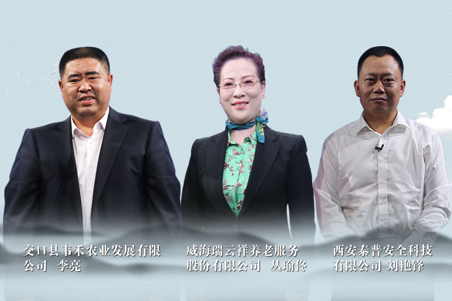 《信用中国》20190820期 李亮 刘艳锋 丛瑜佟