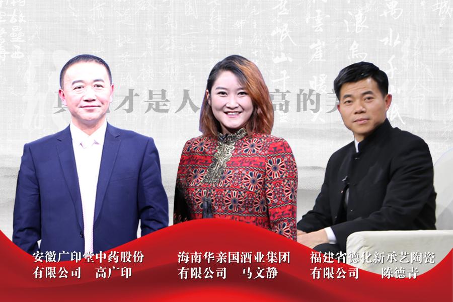 《信用中国》20180710期 马文静 高广印 陈德青