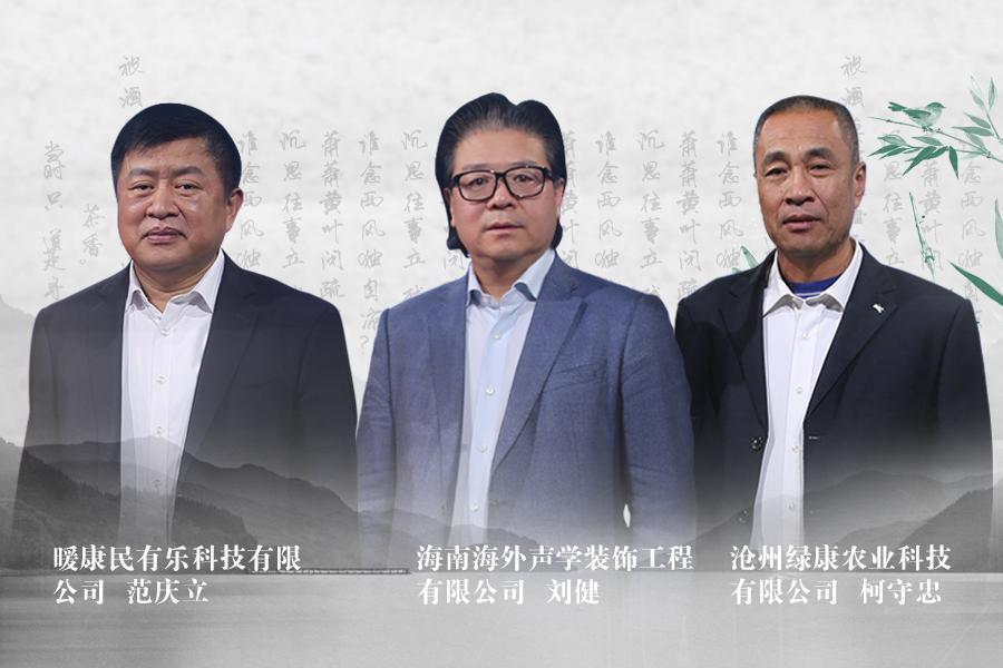 《信用中国》20190220期 范庆立 刘健 柯守忠