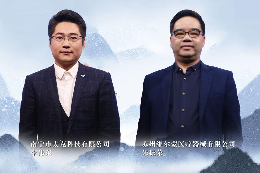 《信用中国》20200220期下集 朱振荣 李伟东