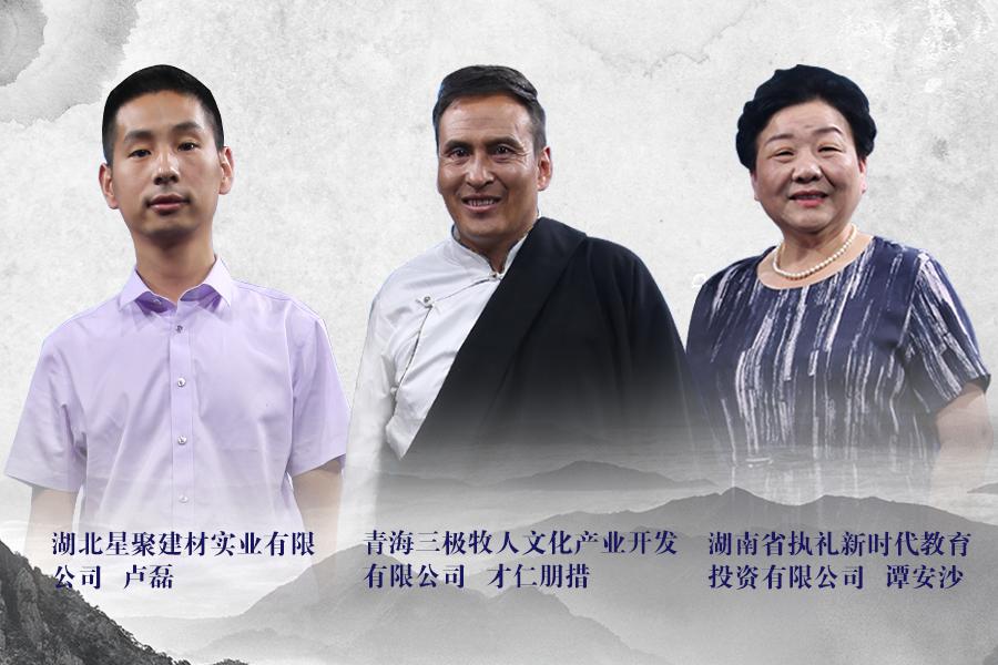 《信用中国》20191015期 谭安沙 卢磊 才仁朋措