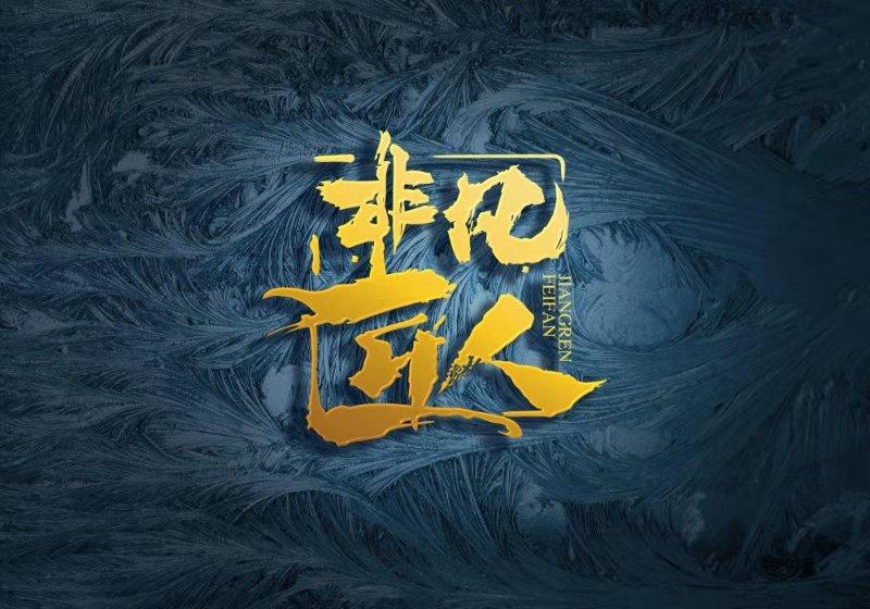 CCTV老故事频道非凡匠人栏目
