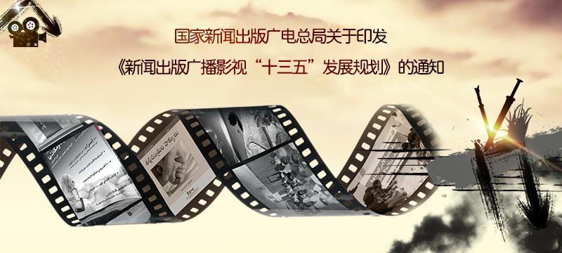 中央纪录片电影产业
