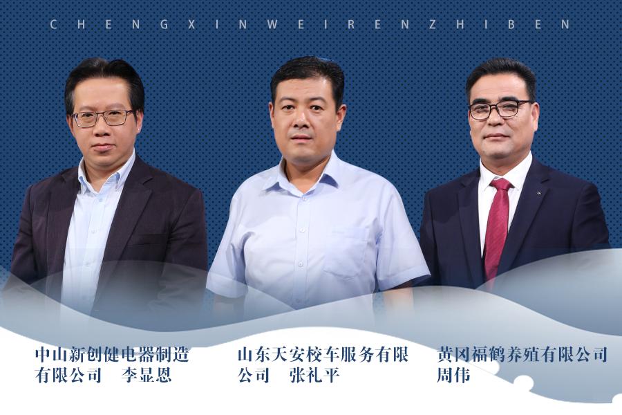 《信用中国》 20190101期 张礼平 李显恩 周伟
